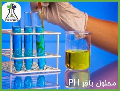 محلول بافر PH