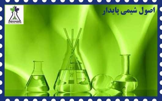 اصول شیمی پایدار