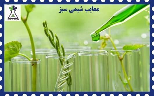 معایب شیمی سبز